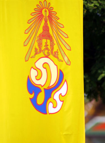King of Thailand's Personal Flag