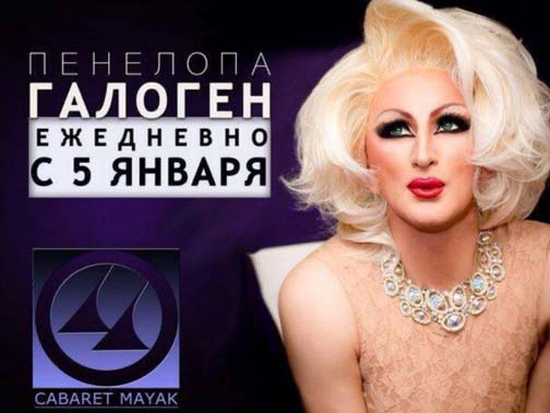 There are no gays in Sochi. Drag Queens, however, are well-represented.